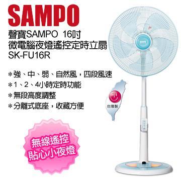 SAMPO 聲寶16吋遙控夜燈桌立扇 SK-FU16R ★四段風速選擇,4小時定時功能,貼心夜燈設計