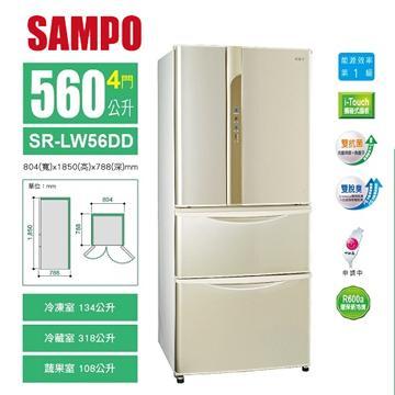 SAMPO 聲寶 560公升 變頻負離子四門冰箱 SR-LW56DD