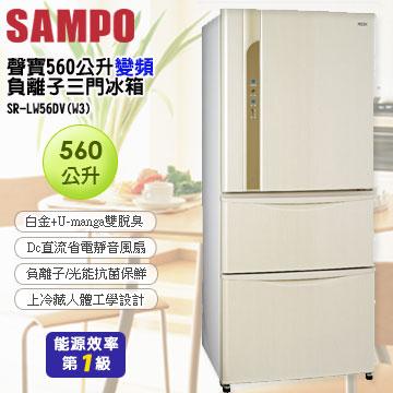SAMPO 聲寶 560公升 變頻負離子三門冰箱 SR-LW56DV