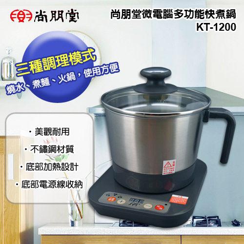 尚朋堂 微電腦多功能快煮鍋 KT-1200 3種模式(燒水、煮麵、火鍋)