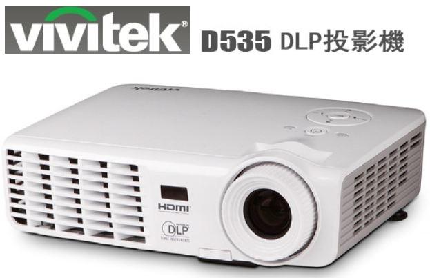 Vivitek D535 數位投影機 支援3D功能數位化梯形修正