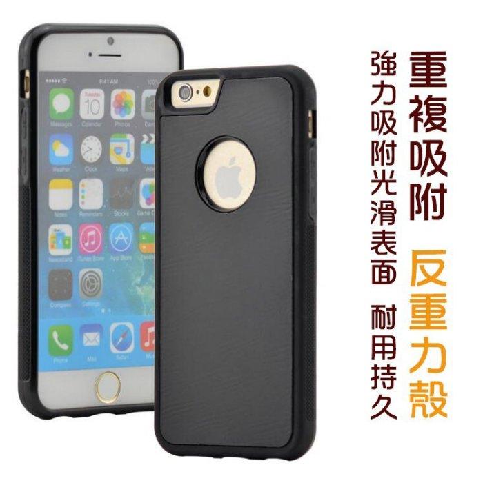 反重力 反地心引力 手機殼 吸附殼 魔力殼 奈米殼 iphone6 / 6 plus /5S【Parade.3C派瑞德】