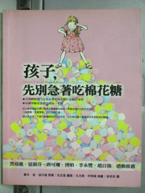 【書寶二手書T1/少年童書_HNN】孩子,先別急著吃棉花糖_喬辛.迪.波沙達