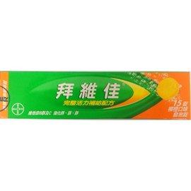 公司貨 拜維佳 水溶性維生素(B群+C)發泡錠 柳橙口味 15粒/盒
