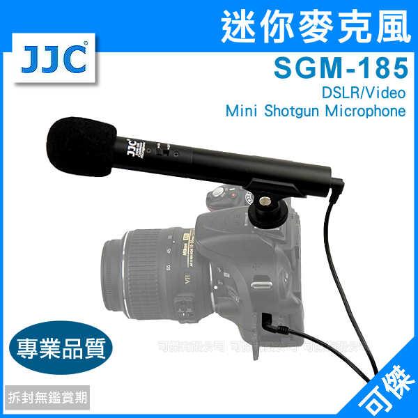 可傑  JJC  SGM-185   麥克風  收音麥克風器  熱靴 迷你立體聲  單一性 收音清晰 攝影機 相機  公司貨