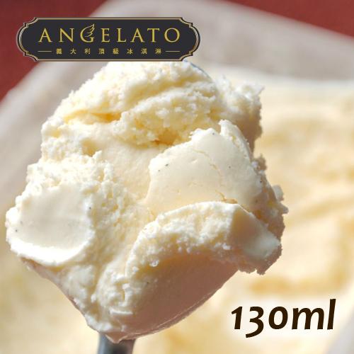 【台北濱江】AngeLato義大利頂級冰淇淋大溪地香草口味130ml/杯
