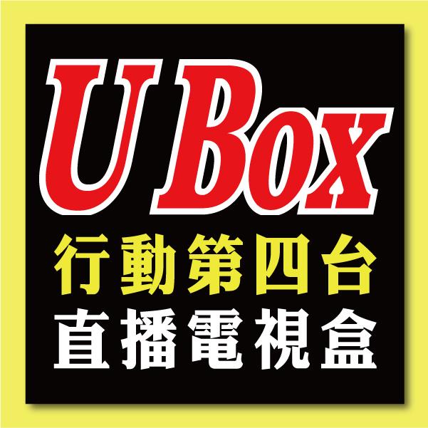 4K box 樂網家族~網路第四台直播電視盒 一次買斷 終身免費 (頻寬需求2M)