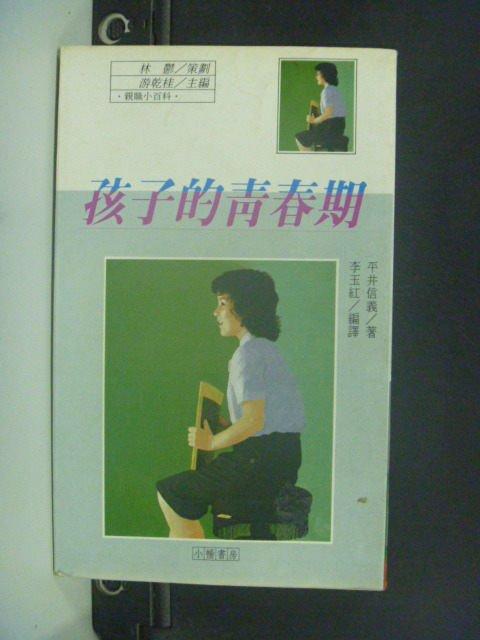 【書寶二手書T2/家庭_JEU】孩子的青春期_李玉紅, 平井信義