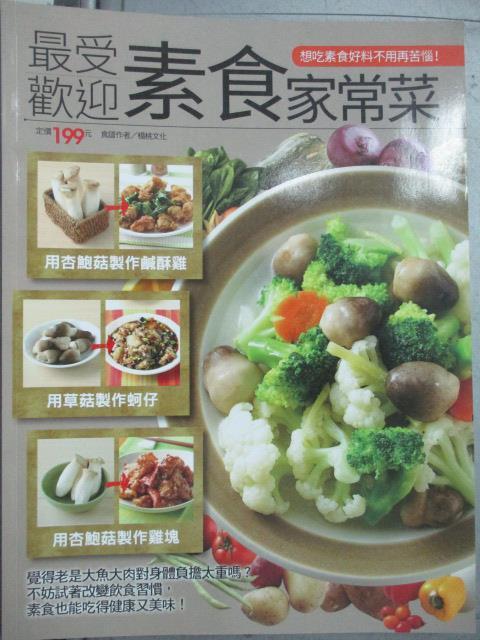 【書寶二手書T1/歷史_ZJN】最受歡迎素食家常菜_楊桃文化食譜 ; 葉仁琛, 陳俊吉, 潘令傑攝影