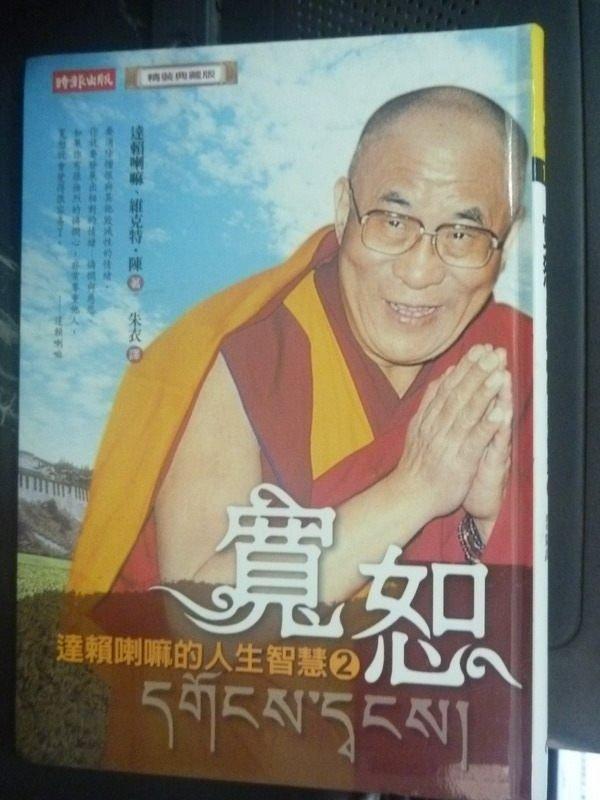 【書寶二手書T7/宗教_LKL】寬恕:達賴喇嘛的人生智慧_達賴喇嘛