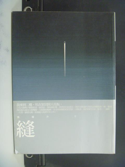 【書寶二手書T6/一般小說_OFC】縫_張耀升/著