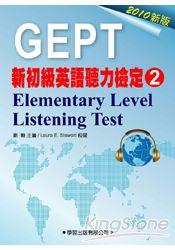 新初級英語聽力檢定(2)教本Elementary Leverl Listening Test(2010年版)