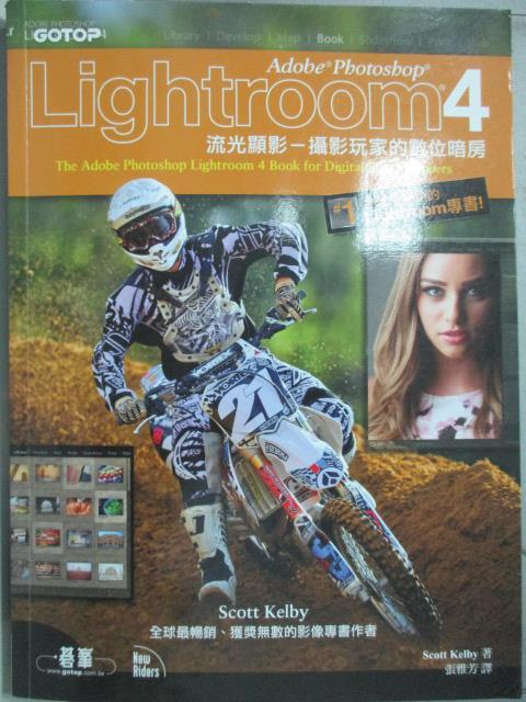 【書寶二手書T1/攝影_QIR】Adobe Photoshop Lightroom 4流光顯影_Scott Kelby