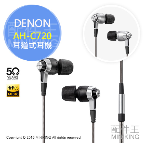 【配件王】代購 DENON AH-C720 耳道式耳機 入耳式 11.5mm 動圈式 高解析 OFC 防振 勝C710