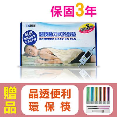 【醫技】動力式熱敷墊(未滅菌)-濕熱電熱毯(14x20吋背部/腰部適用),贈品:晶透便利環保筷x1