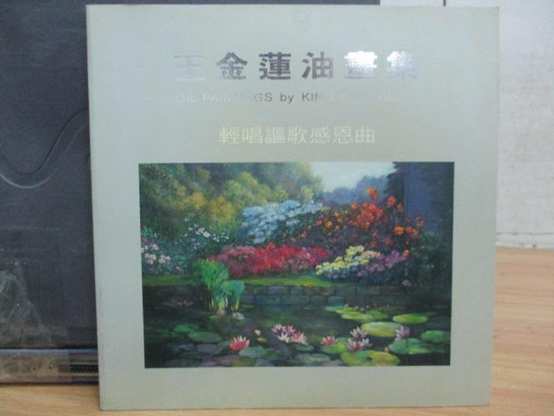 【書寶二手書T4/藝術_XET】王金蓮油畫集-輕唱謳歌感恩曲_民88