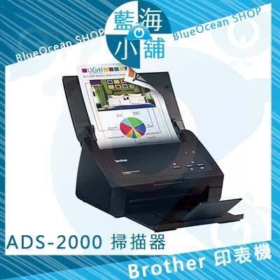 Brother ADS-2000 高速自動進紙雙面掃描器