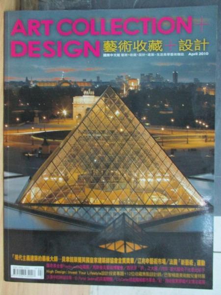 【書寶二手書T1/雜誌期刊_XEK】藝術收藏+設計_2010/4_貝聿銘榮獲英國皇家建築師協會金質獎章等