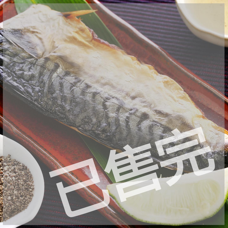 會員年度盛典 Thanks Party 1元商品(限量50組) ► 日本料理名店指定,年銷售破百萬片!【鮮之流】挪威薄鹽鯖魚片, 170g/片