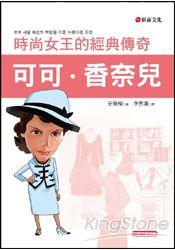 可可.香奈兒:時尚女王的經典傳奇