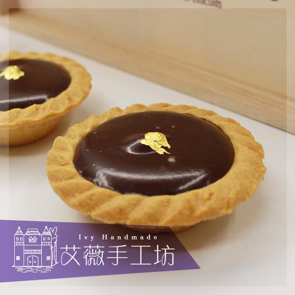 「艾薇手工坊」頂級法式生巧克力塔12入/盒