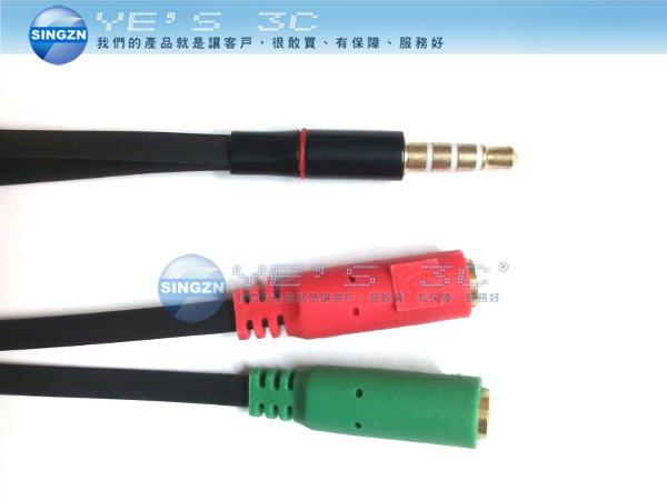 「YEs 3C」四極轉三極母*2 3.5mm 耳麥轉接線 筆電/手機/平板/電腦分接線 1轉2音源線 轉接線