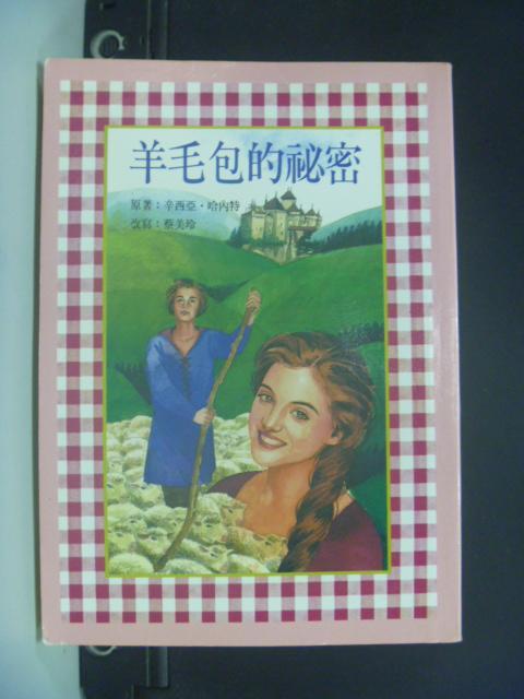 【書寶二手書T8/兒童文學_HID】羊毛包的祕密_哈內特