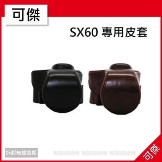 可傑  Canon SX60 專用皮套 相機包 復古皮套 單眼包 相機 包包 附背帶