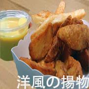 [ezcook]調味半月薯塊(5LB/包)