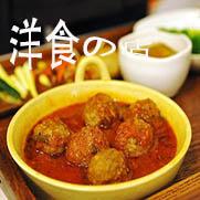 [ezcook]義式茄汁牛肉丸醬(230g)