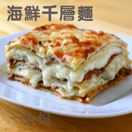[ezcook],海鮮千層麵