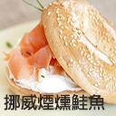 [ezcook]挪威煙燻鮭魚(200g/包)(產地:挪威,加工:台灣)