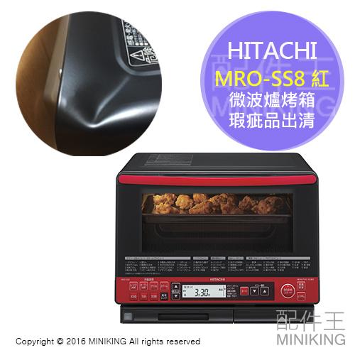 【配件王】瑕疵新品 出清價 HITACHI 日立 MRO-SS8 紅 過熱水蒸氣微波爐烤箱 三重感測 烘燒烤 31L