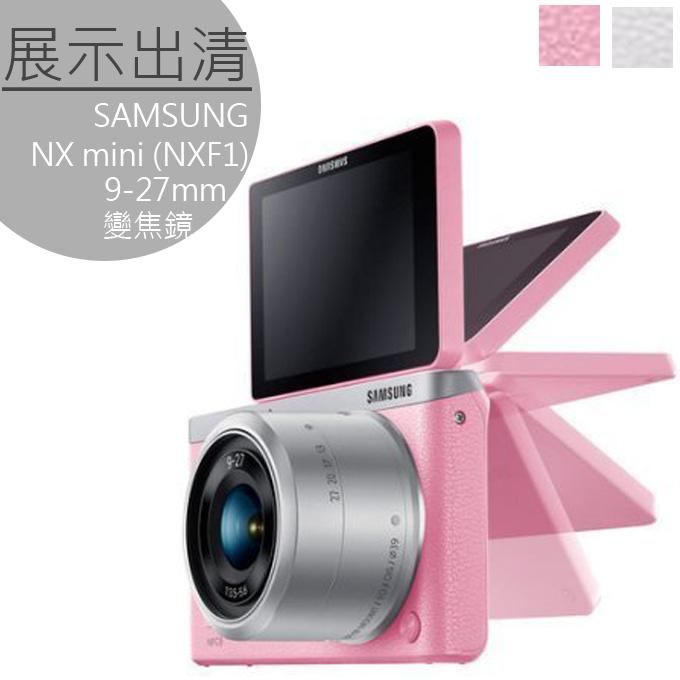展示出清 ★ 數位相機 ★ SAMSUNG 三星 NX mini 9-27mm 變焦鏡 公司貨 0利率 免運