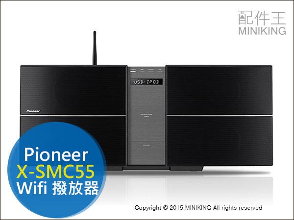 【配件王】日本代購 Pioneer 先鋒 X-SMC55-K WiFi撥放器 立體音 高音質 附遙控器可與手機結合撥放