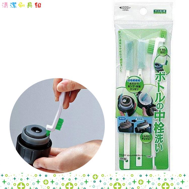大田倉 日本進口正版 日本製 Mameita 保溫瓶細縫清潔 保溫瓶蓋間隙清洗 刷具組 清潔刷 3入 480789