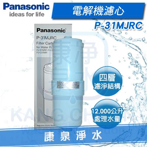 【康泉淨水】Panasonic 國際牌電解機濾心 P-31MJRC / P31MJRC 適用機型 PJ-A53、PJ-A56、PJ-AS500、PJ-31MRF、TK-7505、TK-7705