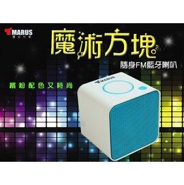 MARUS馬路 震旦行代理 MARUS馬路 MSK-20-BU 藍色 魔術方塊 隨身FM藍牙喇叭+免持通話 音箱/麥克風 擴音 喇叭/揚聲器/禮品/贈品/TIS購物館