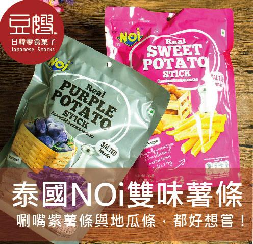 【豆嫂】泰國零食 NOi薯條(薄鹽味地瓜/紫馬鈴薯)