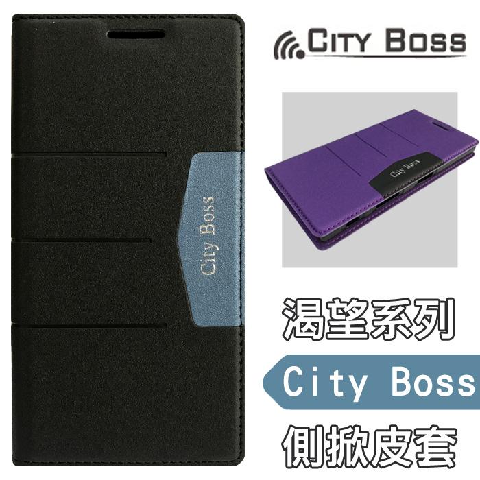 CITY BOSS 渴望系列*5.2吋 SONY Xperia XZ/F8332 黑色 手機 側掀 皮套/磁扣/側翻/保護套/背蓋/支架/軟殼/手機殼/手機套/保護殼/TIS購物館