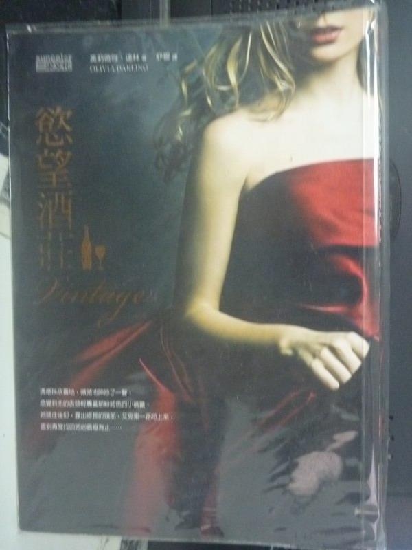 【書寶二手書T8/翻譯小說_IIB】慾望酒莊_舒靈, 奧莉薇雅達