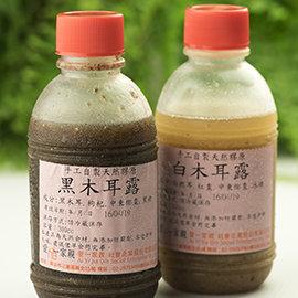 【健康養生飲品】木耳露(黑/白)