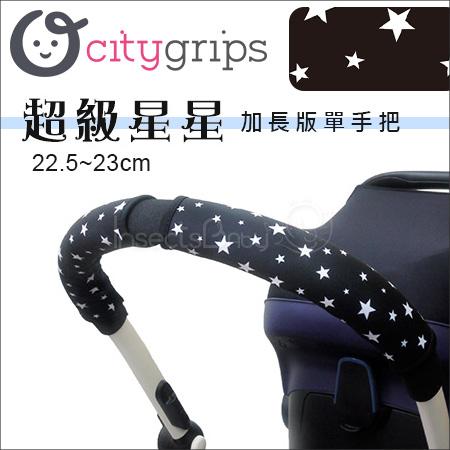 +蟲寶寶+ 【美國City Grips】人氣暢銷!! 加長版單手把推車多用途手把套-超級星星《現+預》