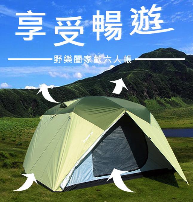 【鄉野情戶外用品店】 野樂 |台灣| 野樂闔家歡六人帳/露營帳篷/ARC-641 (尺寸270x270)