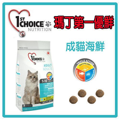 【力奇】瑪丁貓飼料 (成貓海鮮口味) 2.72KG-970元(A082G13)
