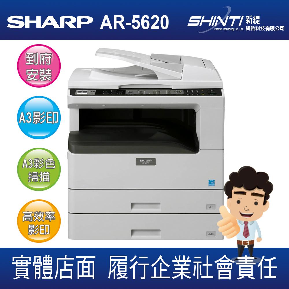 【全省到府裝機再送、USB擴充座or延長線】SHARP AR-5620  A3數位黑白雷射影印機(影印機配件另選購)