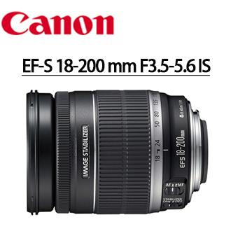 ★分期零利率 ★Canon EF-S 18-200 mm F3.5-5.6 IS   EOS 單眼相機專用旅遊鏡頭 彩虹公司貨    送Lenspen拭鏡筆