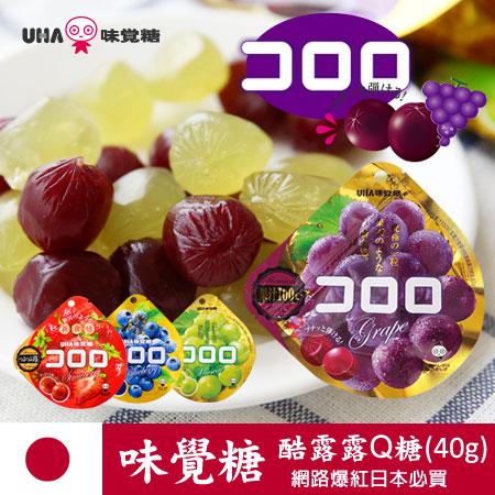 日本超人氣 UHA 味覺糖 酷露露Q糖 40g 可洛洛軟糖 Kororo 進口零食【N101273】