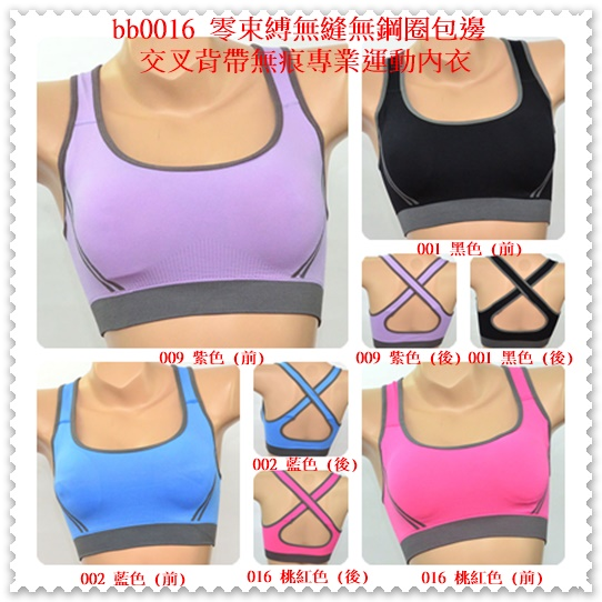 [特價區 $129/件]  零束縛無縫 無鋼圈包邊交叉背帶無痕 專業運動內衣  下胸圍 60~80cms 可穿