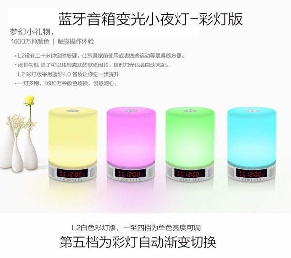藍芽喇叭鬧鐘床頭燈 L200氛圍燈 LED臺燈插卡創意迷妳小音響  無線藍牙喇叭